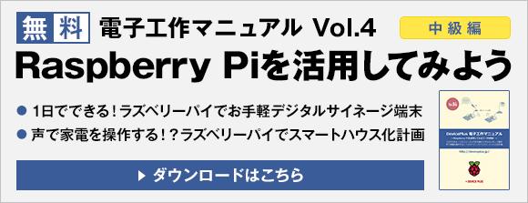 電子工作マニュアル Vol.4