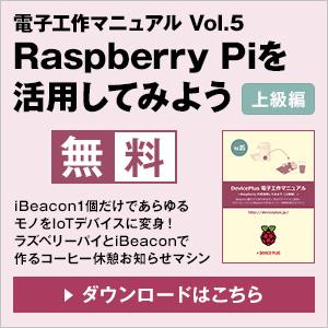 電子工作マニュアル Vol.5