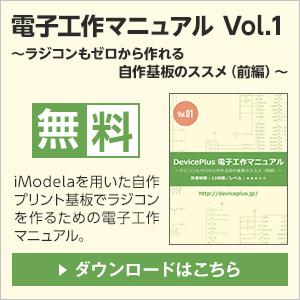 電子工作マニュアル Vol.1