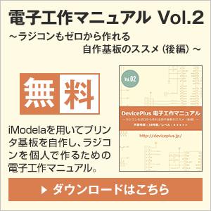 電子工作マニュアル Vol.2