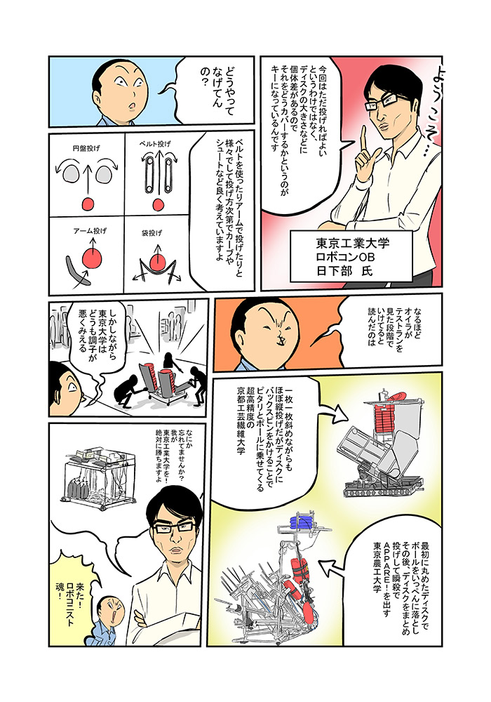 【第40話】NHK学生ロボコン2017