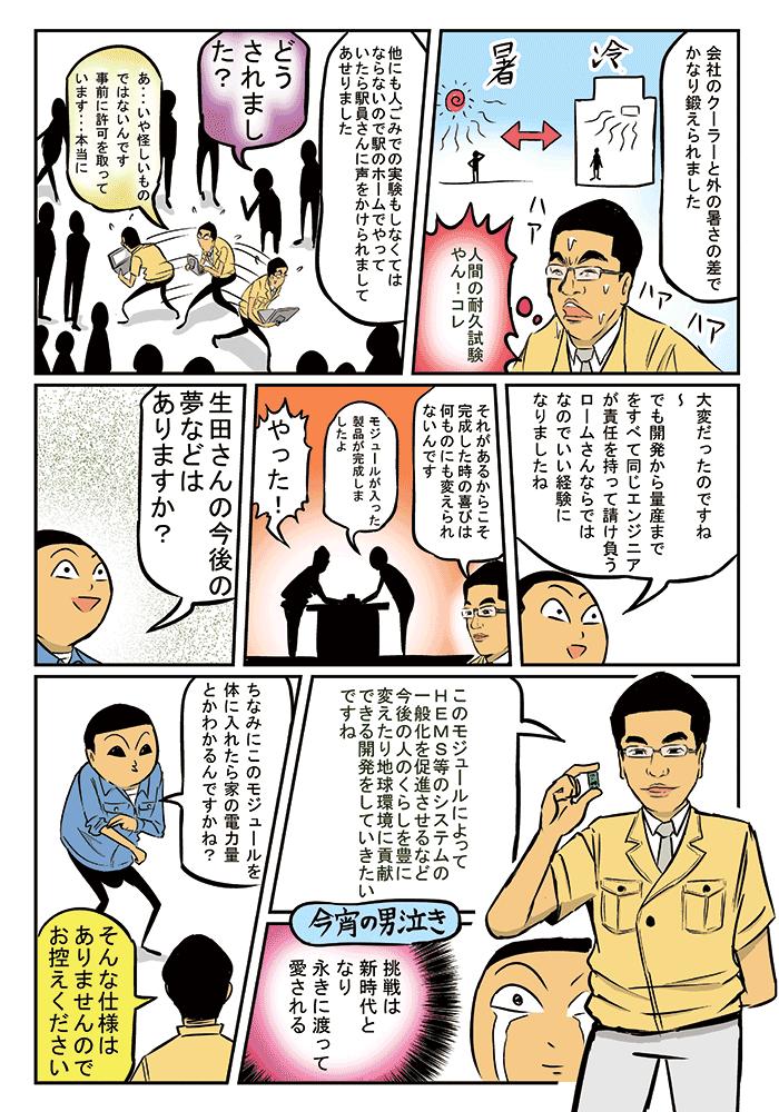 ro07_sc003_0013