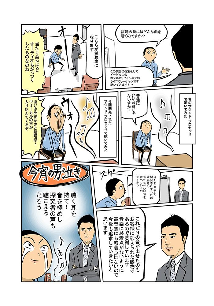 ロームに男泣き!⑪サウンド・プロセッサ編