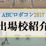 ABUロボコン2017:出場校リスト