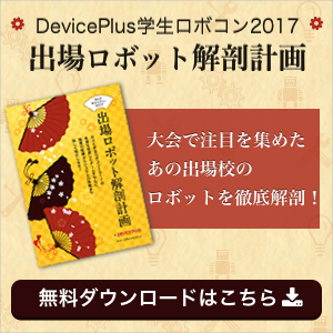 deviceplus_robokon2017_cta_300x300