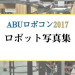 ABUロボコン2017:ロボット写真集