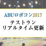 【前日テストラン】デバプラ、リアルタイム更新するよ!ABUロボコン2017