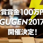 日本最大級のオリジナルHardwareコンテストGUGEN2017