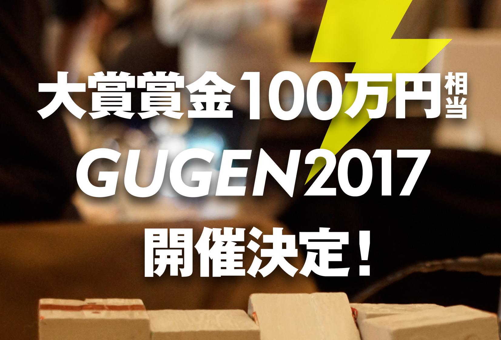 gugen