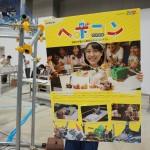 Vol.4 池澤あやか ヘボコンに初参戦してみた! in Maker Faire Tokyo