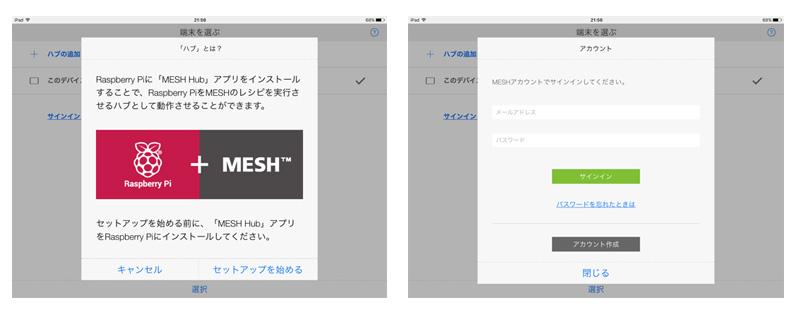 ラズパイにMESH Hubをインストール