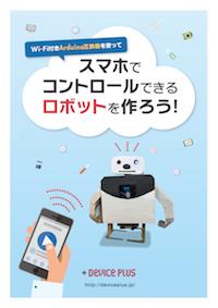 スマホでコントロールできるロボットを作ろう!
