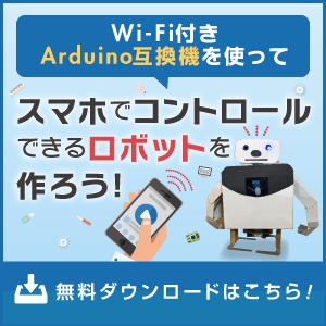 ardiuno-smartphone-control-robot_300_300