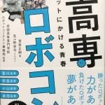 ブックレビュー「闘え!高専ロボコン ロボットにかける青春」