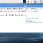 第63回 Raspbian Stretchと日本語変換(fcitx-mozc)