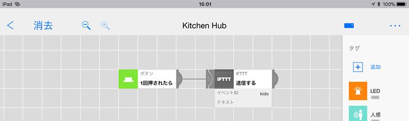 キッチン側の設定