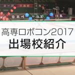 高専ロボコン2017:出場校紹介