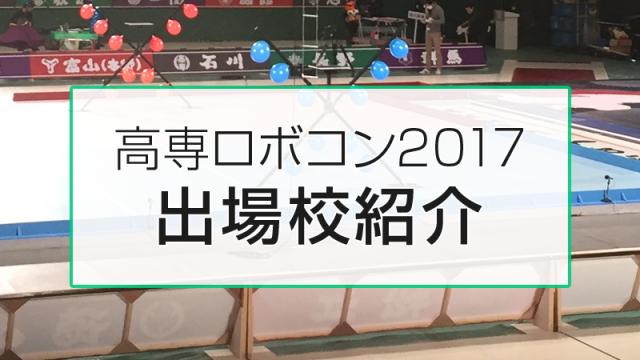 kosen2017-schoollist