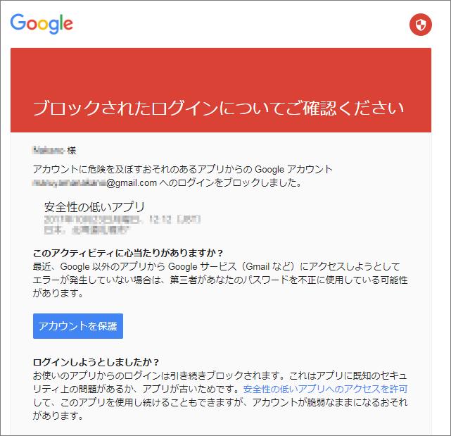 Gmailのログインブロック