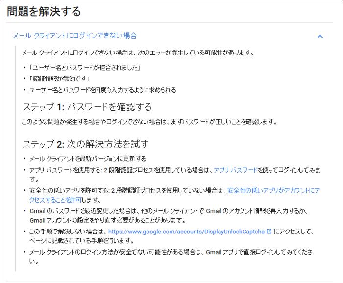 Gmailのヘルプページ