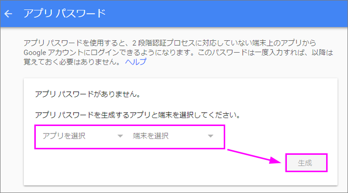 Gmailのアプリパスワードのページ