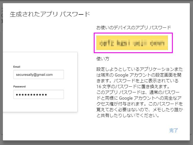 Gmailのアプリパスワードの生成画面