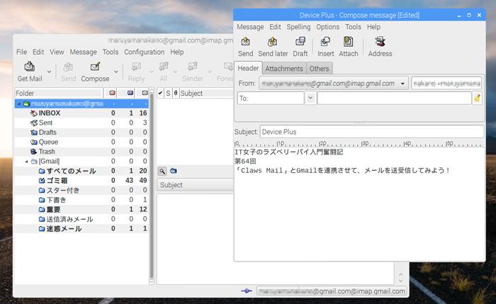 Raspbianにプリインストールされている「Claws Mailをご紹介します。