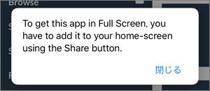スマートフォンで「Fullscreen」を選択すると、メッセージが表示
