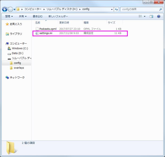 該当ファイルは「settings.ini」
