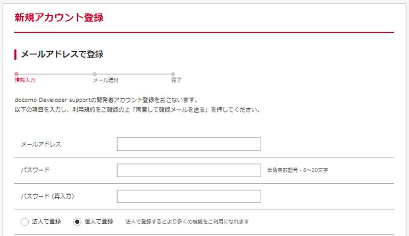 新規アカウント登録