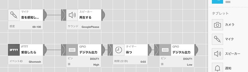 MESHアプリ設定