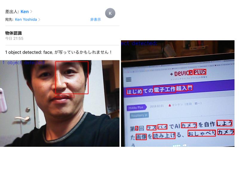 画像解析でよくある検出部分を赤枠で囲む処理をして、その写真を自動でメールなどに送る機能も付けます