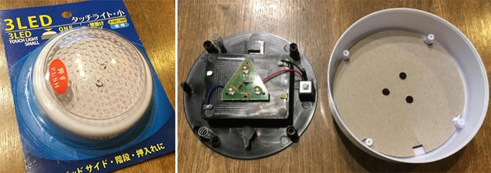 プッシュLEDボタンの改造