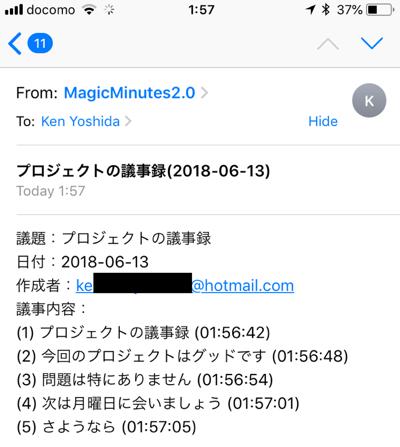 送られてきたメール