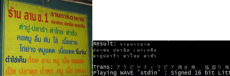 タイ語だけのメニューがあった時に役立つかもしれません