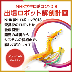 NHK学生ロボコン2018