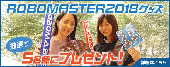 RobomasterCP_cta_580x230px