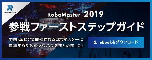 RoboMaster 2019 参戦ファーストステップガイド