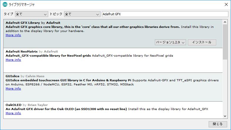 図5 Adafruit GFXライブラリのインストール