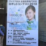 【リアルタイム更新】高専ロボコン2018 本戦
