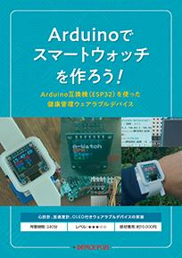 Arduinoでスマートウォッチを作ろう