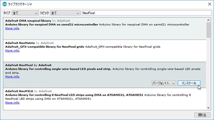 図8 Adafruit NeoPixelライブラリのインストール