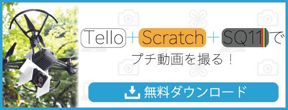 Tello+Scratch+SQ11でプチ動画を撮る!