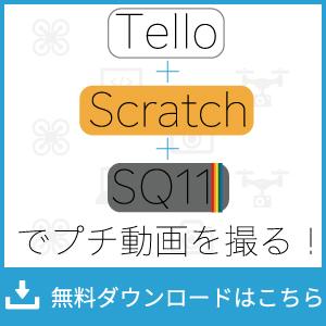 tello-banner-sq
