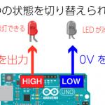 Arduino電子工作の基本③ デジタル出力でLEDを点灯制御しよう