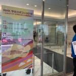 【リアルタイム更新】NHK学生ロボコン2019 本戦