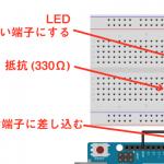 Arduino電子工作の基本④ LEDの明るさを調節する