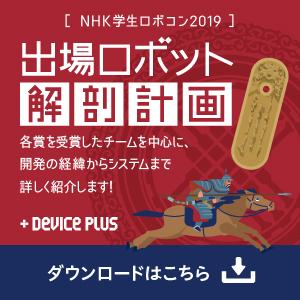 gakurobo2019_300-300