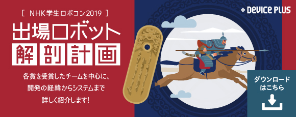 gakurobo2019_580-230