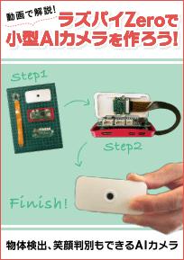 【動画で解説】ラズパイZeroで小型AIカメラを作ろう!